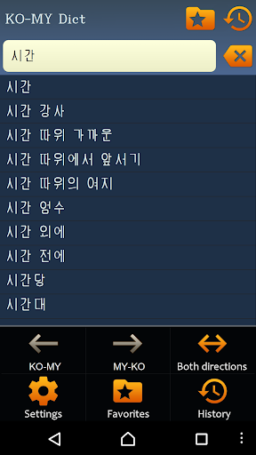 한국어-버마어 사전