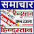 Hindi News Paper file APK for Gaming PC/PS3/PS4 Smart TV