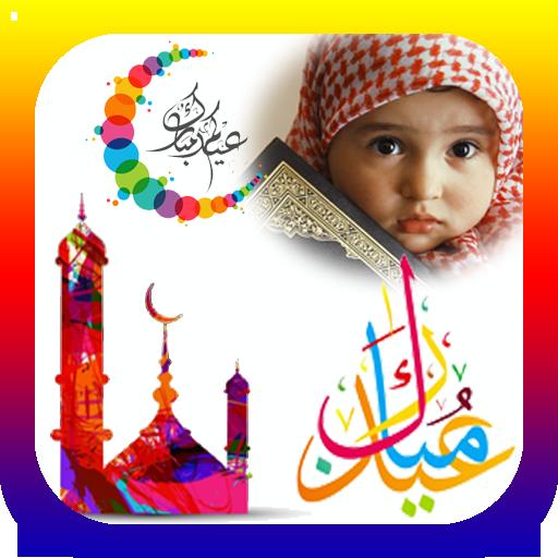 Eid Mubarak Card Photo Frames-Dual
