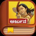 Arjuna Story - Kannada icon