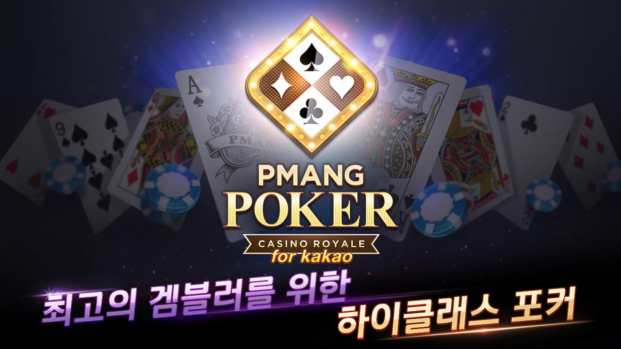 Pmang Poker for kakao- screenshot