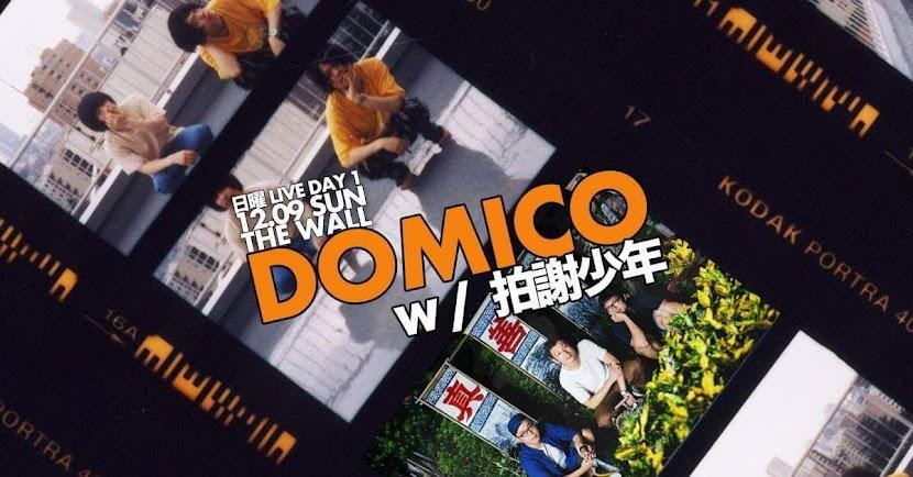 [迷迷演唱會] 「日曜 Live」首發 兩人編制的最大值 DOMICO 與 台製搖滾拍謝少年