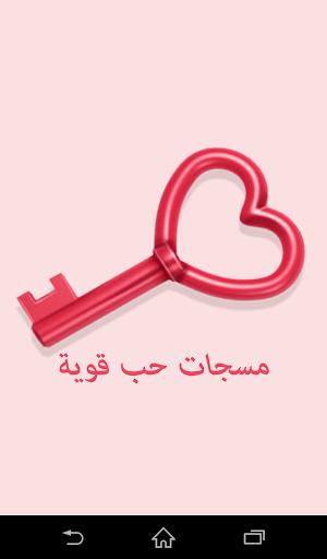 مسجات حب قوية