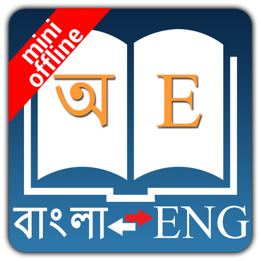 Bangla Dictionary Offline - Apps on Google Play