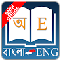 Bangla Dictionary Offline APK icon