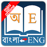 Bangla Dictionary Offline Icon