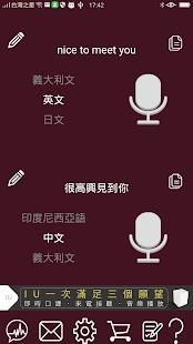 翻譯蒟蒻G-root ( Translation)  螢幕截圖 1