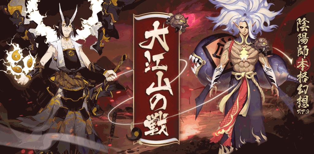 大江山の戦