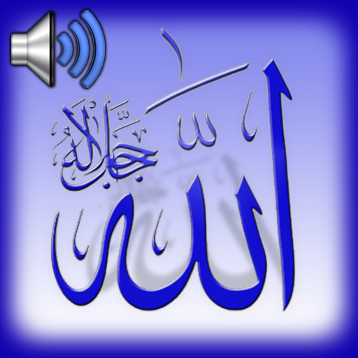 99 Names of Allah: AsmaUlHusna