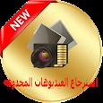 استرجاع الفيديوهات المحدوفه icon