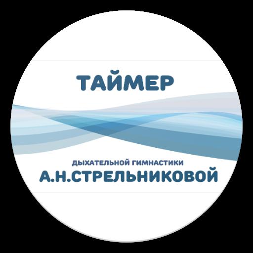 Таймер Дыхательной Гимнастики А.Н.Стрельниковой