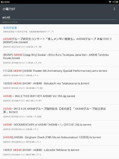 Little Magnet BT 4.1.3 screenshots 6
