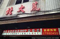 南港北大荒水餃店