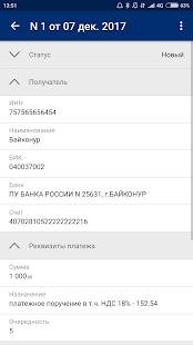 [СевКредБизнес] Screenshot 4