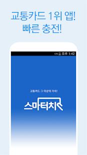 스마터치 (교통카드 잔액조회/충전/쇼핑/무료충전/교통정보) - náhled
