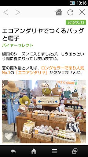 無料购物Appの手芸店「オカダヤ」公式アプリ|記事Game