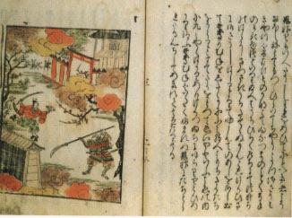 義経記、古活字版 江戸初期刊 丹緑本 八冊