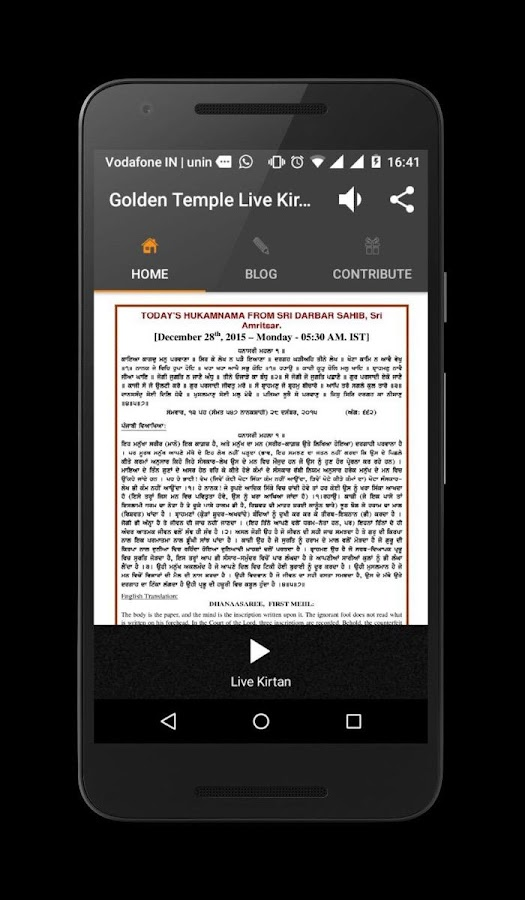 Golden Temple Live Kirtan- screenshot