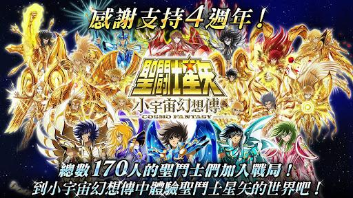 聖鬥士星矢 小宇宙幻想傳 1.73 screenshots 1