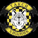 Такси ХИЩНИК icon