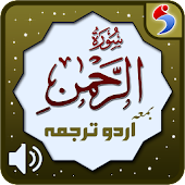 Surah Rahman with Urdu + Audio