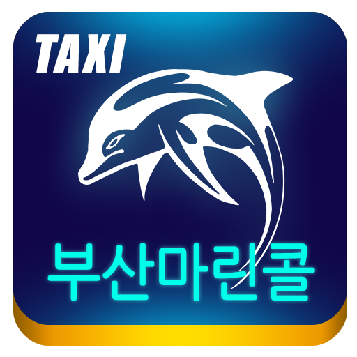 부산마린콜 app (apk) free download for Android/PC/Windows