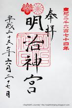 Photo: 東京都 明治神宮 平成26年6月27日