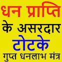 Dhan Prapti Ke Achook Upay icon