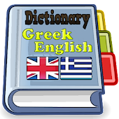 Greek English Dictionary