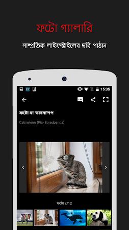 24 Ghanta: Live Bengali News 2.2 screenshot 428583