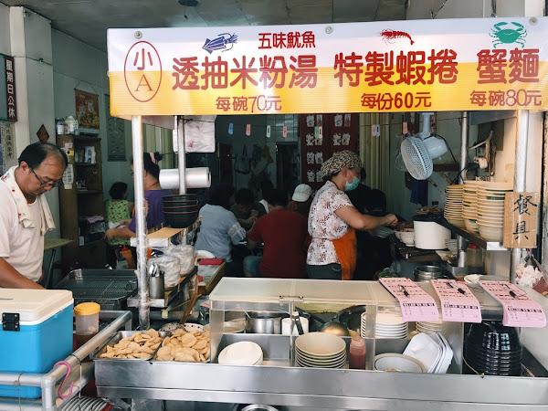 小A蟹麵食店--基隆在地人推薦超新鮮小捲米粉