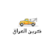 Download كرين العراق For PC Windows and Mac