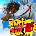 StarHorsePocket+ –競馬ゲーム– icon