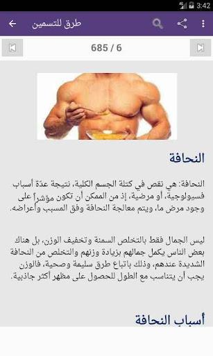 طرق زيادة الوزن screenshot 3