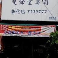 雙餘堂精緻壽司店