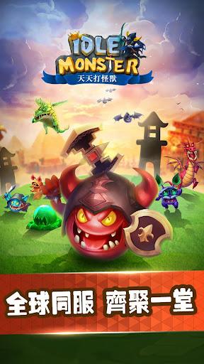 天天打怪獸﹣全球最好玩的聊天遊戲