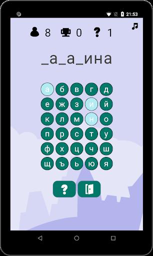 Hangman Bulgarian Slang screenshot 5