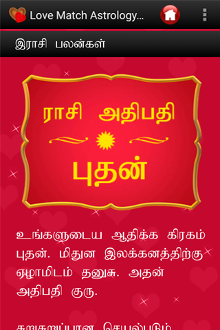 Scientific astrology tamil matchmaking