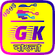 Download Bengali GK 2020 - সাধারণ জ্ঞান - General Knowledge For PC Windows and Mac