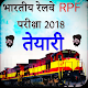 RPF Exam 2018 Important Question and Answers apk