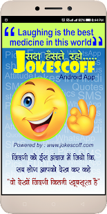 JokeScoff - Funny Jokes & SMS- screenshot thumbnail