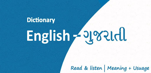 English to Gujarati Dictionary - Apps on Google Play