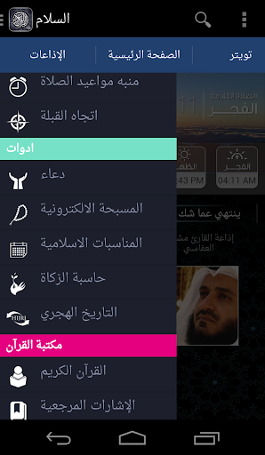 AlSalam (Azan, Prayer, Quran) 1.7 screenshots 2