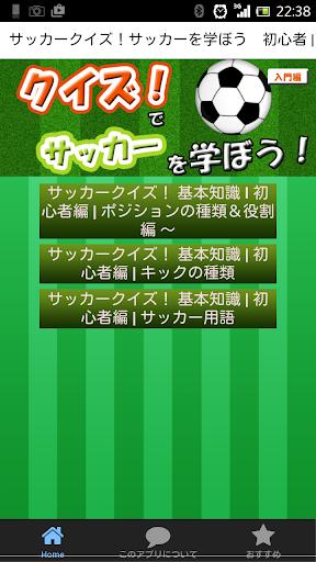 サッカークイズ!サッカーを学ぼう 初心者 入門者編 検定