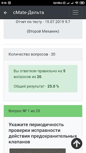 Дельта Тест-Второй Механик. cMate (Вопросы-ответы) screenshot 3