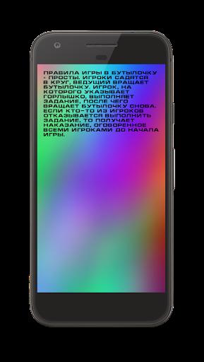 spin bottle + screenshot 3