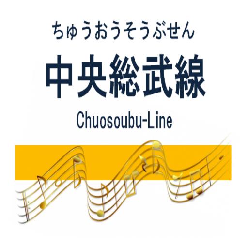 中央総武線発車メロディー