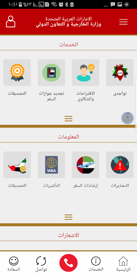 UAE MOFAIC- screenshot
