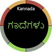 Kannada Gadegalu with Explanation