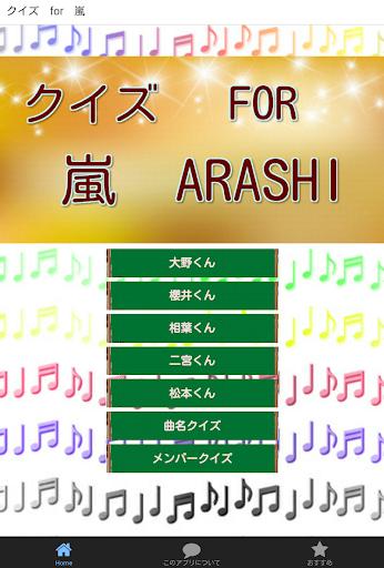クイズ for 嵐 ARASHI 無料アプリ ジャニーズ